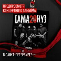 Amatory и новый live альбом «All Stars: Live In Moscow»