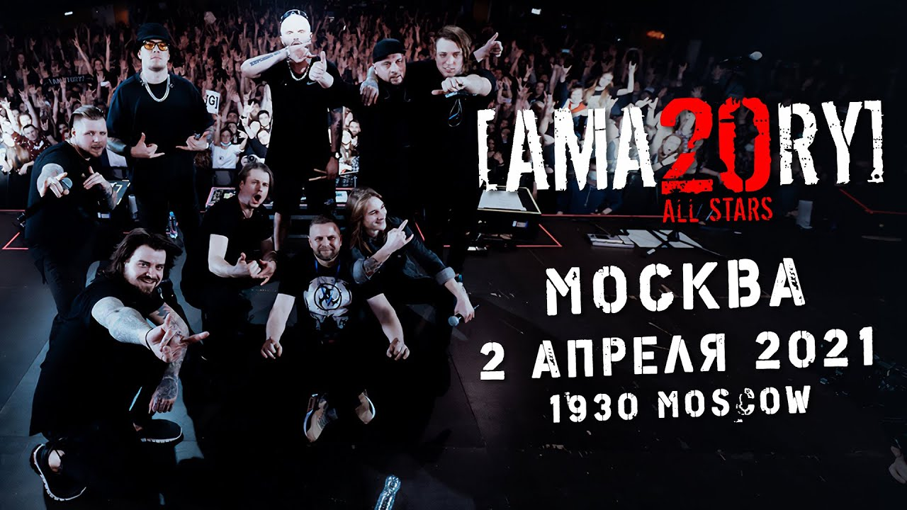 Amatory - «All Stars: Live In Moscow» (новый live альбом)